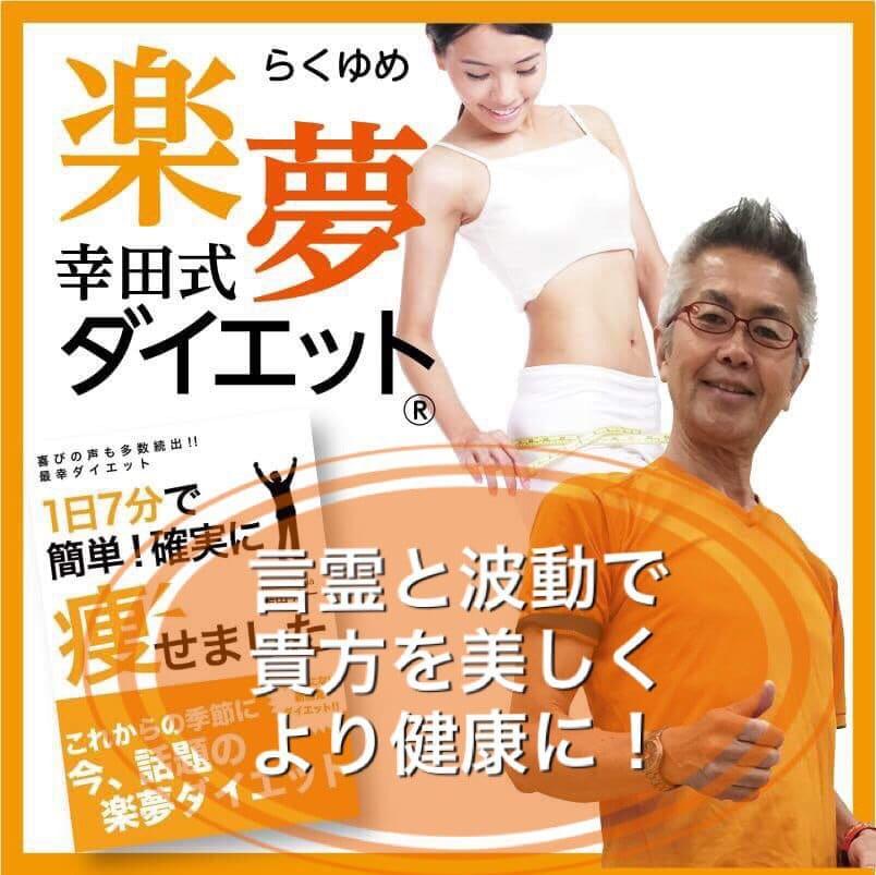 体も心も幸せに!美しく健康に若返る!《一緒にイコ~ 1500円 割引》(2.5時間)のイメージその1