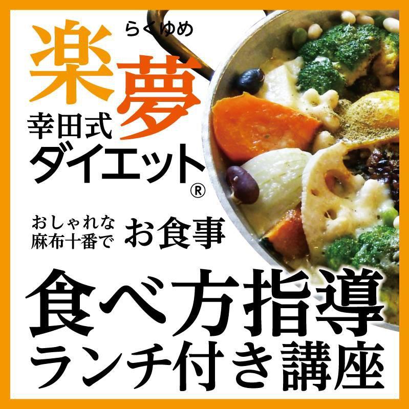 タニタ食堂楽夢®ダイエット カウンセリングのイメージその1