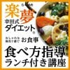 タニタ食堂楽夢®ダイエット カウンセリング