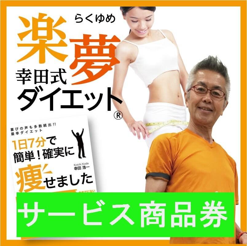 楽夢サービス商品券5万円分のイメージその1
