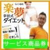 楽夢サービス商品券5万円分