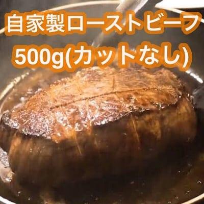 志ん三宮本店 自家製ローストビーフ500g(カットなし用)/自家製つけタレ付き