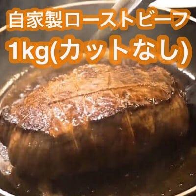 志ん三宮本店 自家製ローストビーフ1kg(カットなし用)/自家製つけタレ付き