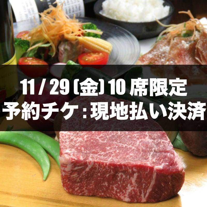 11月29日(金)第三弾 淡路牛ステーキ祭り・食べ比べ!! 税込¥5,290-【10席限定予約チケット】のイメージその2