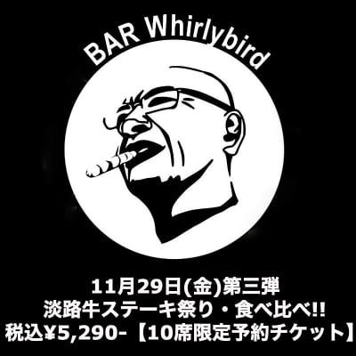 11月29日(金)第三弾 淡路牛ステーキ祭り・食べ比べ!! 税込¥5,290-【10席限定予約チケット】