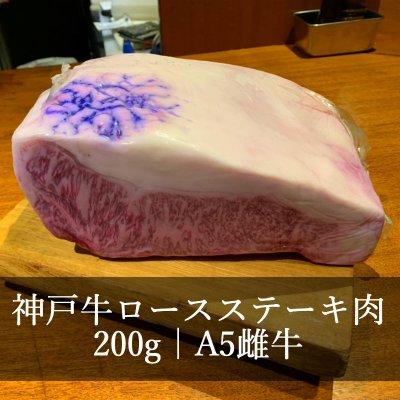 神戸牛ロースステーキ肉200g|A5雌牛