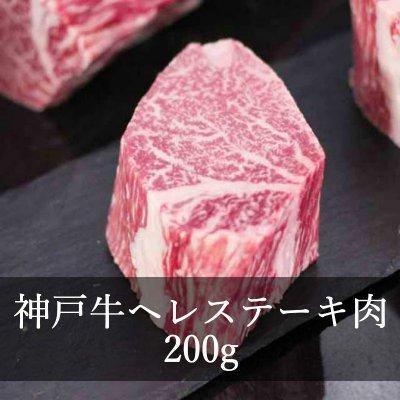 【完売いたしました】限定品特価品|神戸牛ヘレステーキ肉200g