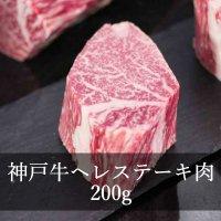 【完売いたしました】限定品特価品|神戸牛ヘレステーキ肉 200g