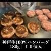 志ん特製神戸牛100%ハンバーグ180g×10個入り