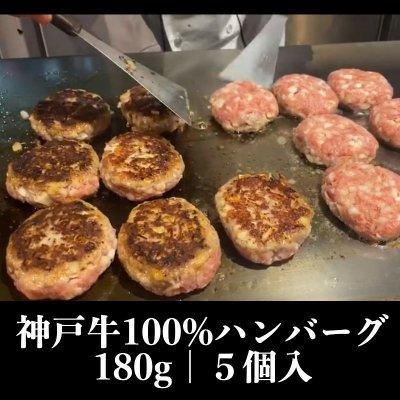 志ん特製神戸牛100%ハンバーグ180g×5個入り