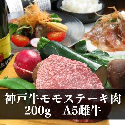 神戸牛モモステーキ肉200g|A5雌牛