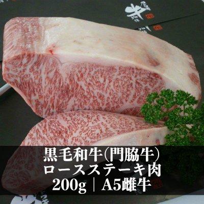 黒毛和牛(門脇牛)ロースステーキ肉200g|A5雌牛
