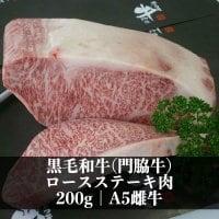 限定品特価品|黒毛和牛(門脇牛)ロースステーキ肉 200g|A5雌牛