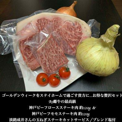 1~2人様用お得な贅沢セット|A5雌牛の最高級/神戸ビーフロースステーキ肉約120g&神戸ビーフモモステーキ肉約120g|淡路成井さんの玉ねぎステーキカットサービス/ブレンド塩付|A5雌牛
