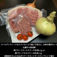 お1〜2人様用 お得な贅沢セット|A5雌牛の最高級/神戸ビーフロースステーキ肉 約120g&神戸ビーフモモステーキ肉 約120g|淡路成井さんの玉ねぎステーキカットサービス/ブレンド塩付|A5雌牛