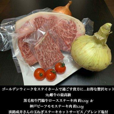 1~2人様用お得な贅沢セット|黒毛和牛門脇牛ロースステーキ肉約120g&...