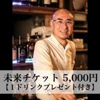 志んディナー先行販売ウェブチケット(有効期限6ヶ月間)|未来チケット5000円|【1ドリンクプレゼント!!】