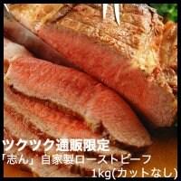 1キロ自家製ローストビーフ(カットなし)