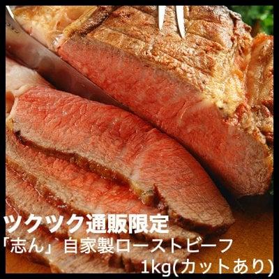 志ん三宮本店 自家製ローストビーフ1kg(カットあり用)/自家製つけタレ付き