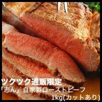 1kg(カットあり)自家製ローストビーフ