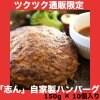 自家製ハンバーグ150g×10個入り/本店自慢/黒毛和牛/簡単調理