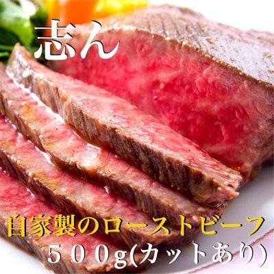 志ん三宮本店 自家製ローストビーフ500g(カットあり用)/自家製つけタレ付き