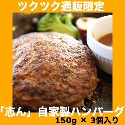 自家製ハンバーグ150g×3個入り/本店自慢/黒毛和牛/簡単調理