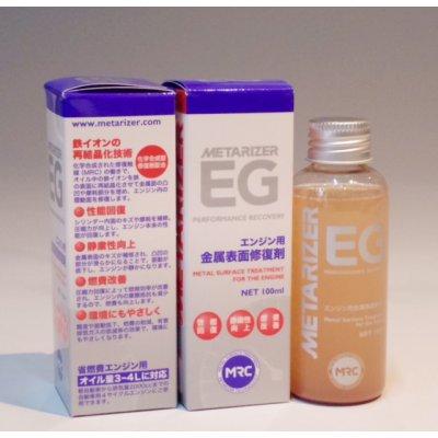 メタライザーEG(軽から2L車まで)(エンジン内修復用オイル添加剤)
