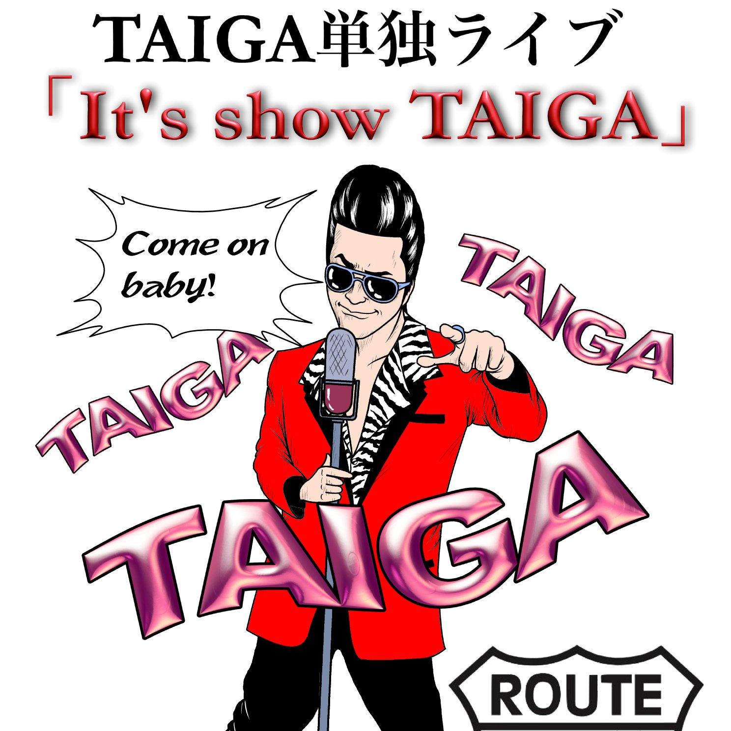 ★満員御礼★TAIGA(タイガ)単独ライブ!「It's show TAIGA 」11月16日公演のウェブチケットは完売いたしました。のイメージその1