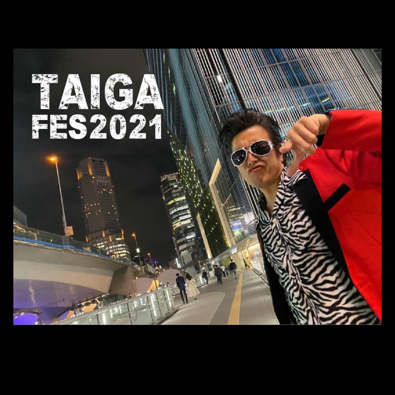 TAIGAフェス2021【6/9(水)19:00開場 前売りチケット(整理番号付自由席)】のイメージその1