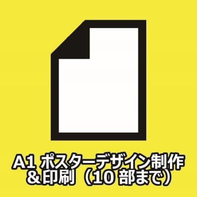 【お店さん必見!店舗販促の必須ツール!】A1ポスター制作&印刷(10部まで)