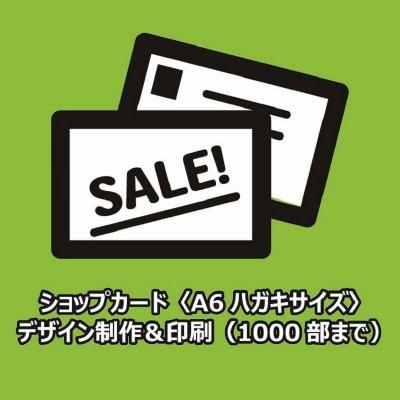 【お店さん必見!店舗販促の必須ツール!】はがきサイズショップカード両面カラー制作&印刷(1000部まで)