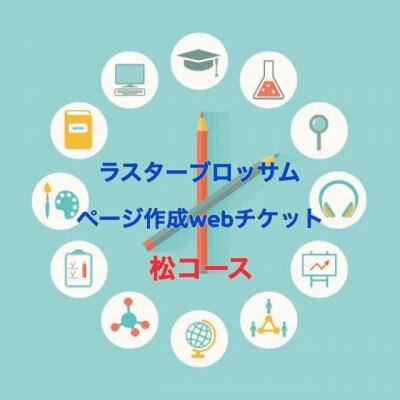 パターン3/松コース/ページ作成プラン/HTML製作付き