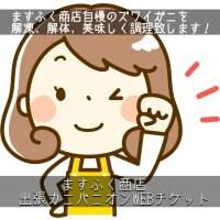 《店頭払いのみ》出張!カニパーティーパック8〜10名分(カニ5kg込み)...