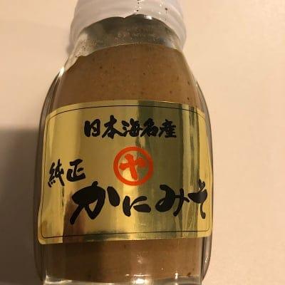 希少!日本海名産!純正カニ味噌瓶詰め