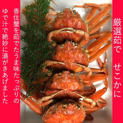 山陰香住産茹で勢子蟹4匹