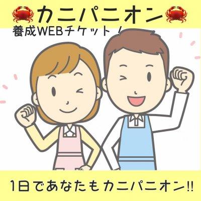 【4名から受講可】カニパニオン養成WEBチケット!あなたも1日でカニパニオン!!!