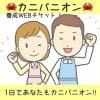 【2名から受講可】カニパニオン養成WEBチケット!あなたも1日でカニパニオン!!!