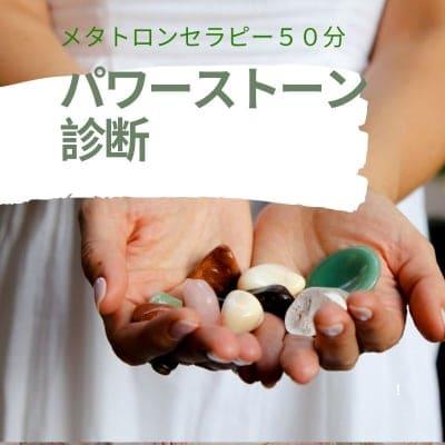 メタトロンセラピー|50分WEBチケット