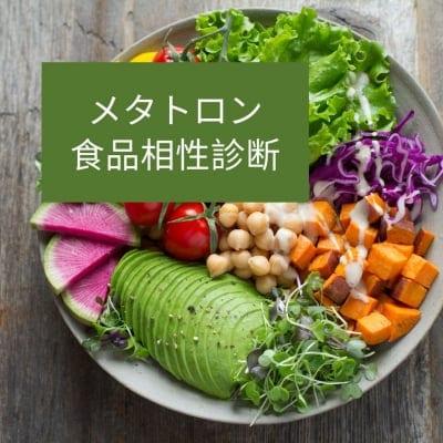 メタトロンセラピー東京、体に合う食材診断20分チケット