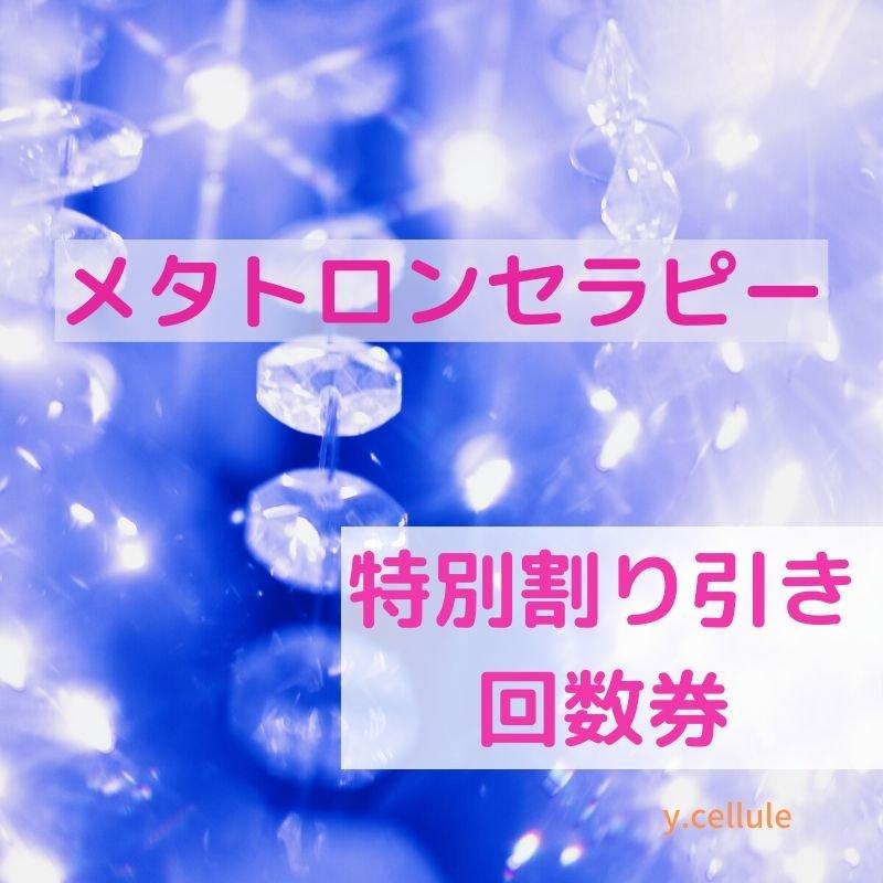 メタトロンセラピー東京特別割引回数券のイメージその1