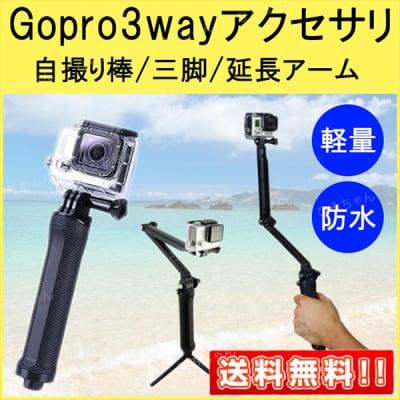 GoPro 3wayアクセサリ自撮り棒 セルカ棒 カメラグリップ 防水 三脚