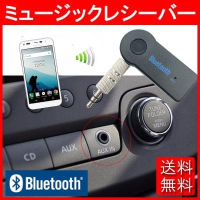 Bluetooth レシーバー オーディオレシーバー ミュージック 車内 AUX イヤホンジャック