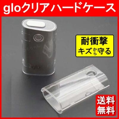 glo クリアケース グロー ハードケース カバー 電子タバコ 保護カバー