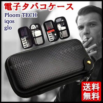 電子タバコケース glo iqos アイコス プルームテック シガレットケース
