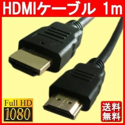 HDMIケーブル 1m Ver1.4 TYPE-A オス-オス 高画質 高速 Switch