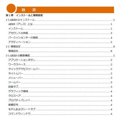 CADソフト「ARES」 操作マニュアル