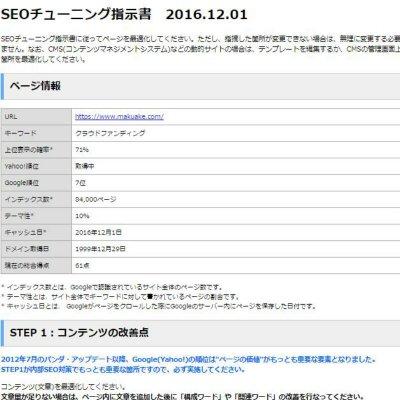【SEOを最適化して集客・売上増】SEO内部分析レポート