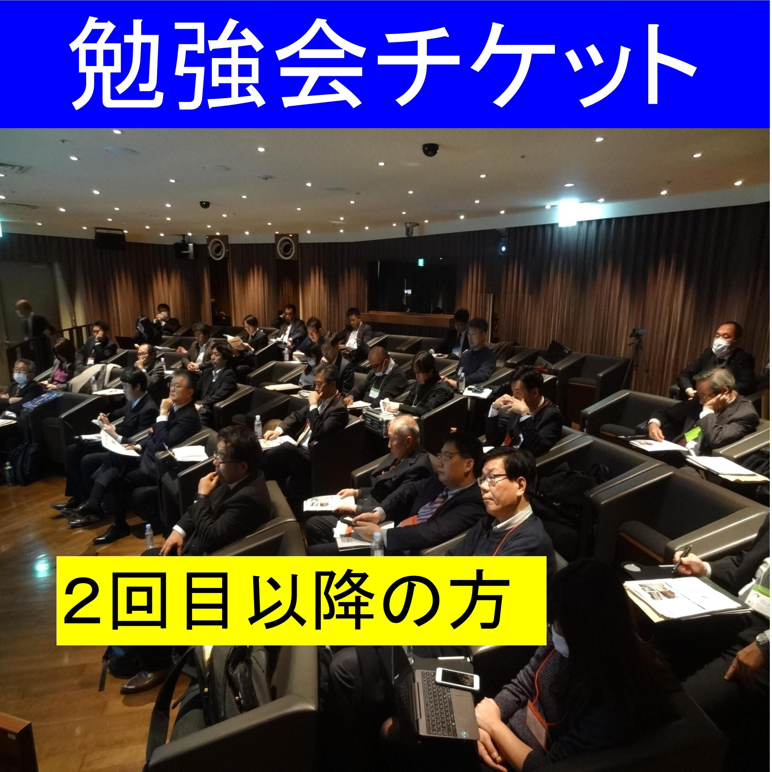 【非会員・2回目以降参加者用】CIM解決研究会 8/21勉強会チケットのイメージその6