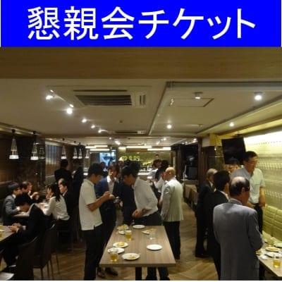 【全員共通】 CIM解決研究会 5/23懇親会チケット
